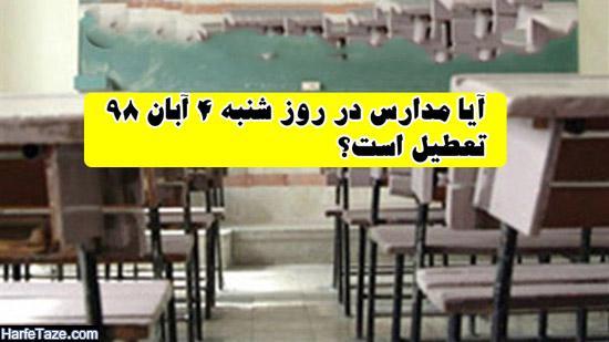 تعطیلی مدارس 4 آبان 98