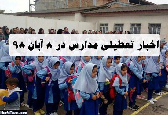 تعطیلی مدارس 8 آبان