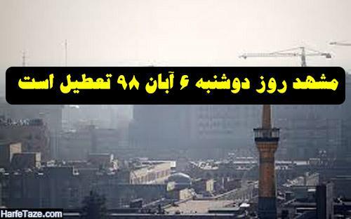 تعطیلی مشهد 6 آبان