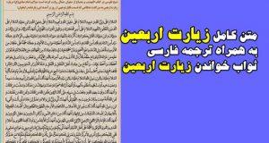 متن کامل زیارت اربعین به همراه ترجمه فارسی و ثواب خواندن