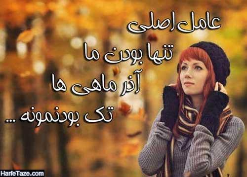 عکس نوشته آذرماهی