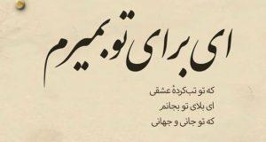 دلنوشته و متن عاشقانه غمگین با عکس + جملات و اشعار عاشقانه دلنشین و خاص