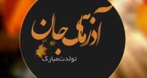 عکس نوشته آذر ماهی ام برای پروفایل + عکس پروفایل آذر ماهی جان تولدت مبارک