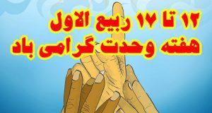 پیام تبریک هفته وحدت و میلاد پیامبر + عکس نوشته و عکس پروفایل هفته وحدت