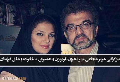 بیوگرافی هرمز شجاعی مهر مجری تلویزیون و همسرش نفیسه طاهری+ خانواده و شغل فرزندان