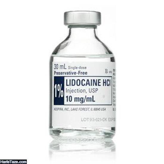 لیدوکائین