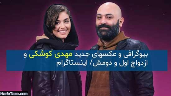 بیوگرافی و عکس های مهدی کوشکی و همسرش ریحانه پارسا