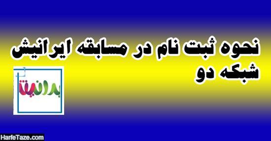 مسابقه ایرانیش