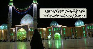 نماز امام زمان چند رکعت است و چگونه خوانده می شود + خواص و نحوه خواندن نماز امام زمان