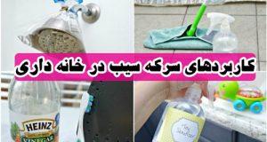کاربردها و ترفندهای خانه داری با سرکه + روشهای تمیز کردن خانه با انواع سرکه