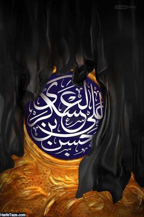 استوری شهادت امام حسن عسکری