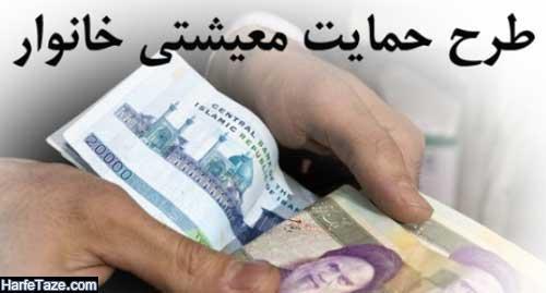 طرح حمایت معیشتی