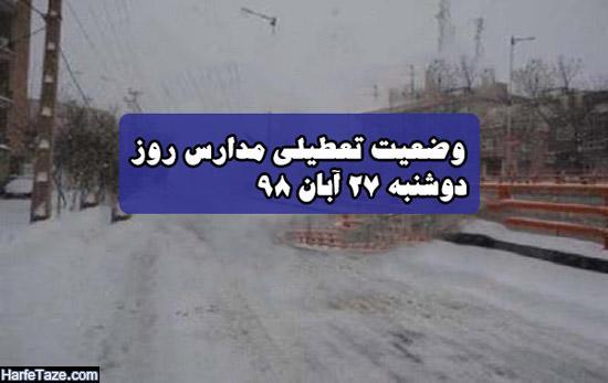 تعطیلی مدارس 27 آبان 98