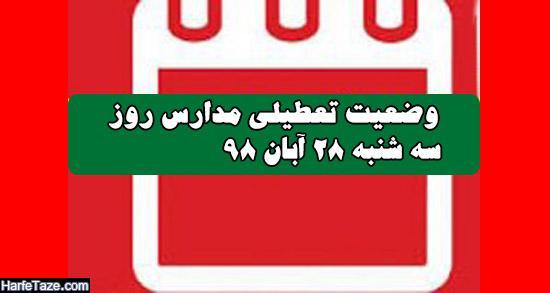 تعطیلی مدارس 28 آبان 98