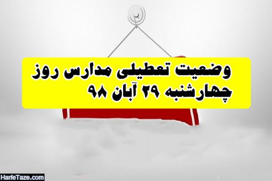تعطیلی مدارس 29 آبان 98