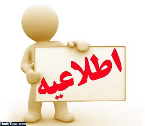 تعطیلی مدارس 6 آذر 98