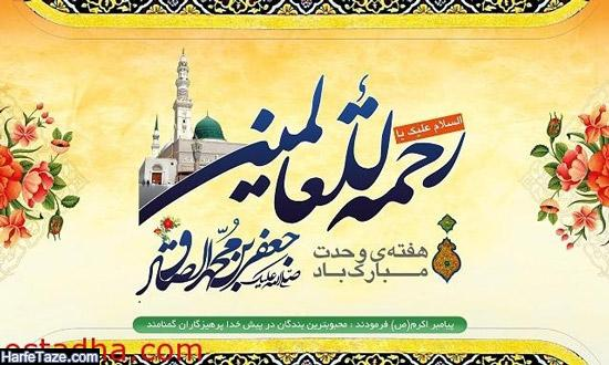 ولادت حضرت محمد