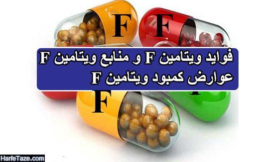 ویتامین F