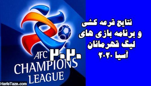لیگ قهرمانان آسیا 2020
