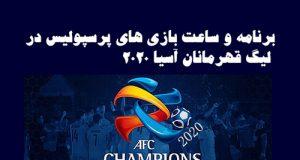 برنامه و ساعت بازی ها و همگروهی های پرسپولیس در لیگ قهرمانان آسیا ۲۰۲۰
