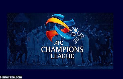 برنامه بازی های لیگ قهرمانان آسیا 2020