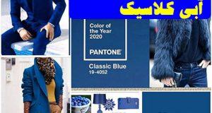 رنگ سال ۲۰۲۰ آبی کاربنی و آبی کلاسیک + رنگ سال ۹۹ آبی کلاسیک و کاربنی