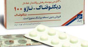 قرص دیکلوفناک | موارد مصرف و عوارض قرص دیکلوفناک