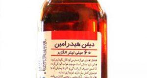 شربت دیفن هیدرامین   موارد مصرف و عوارض دیفن هیدرامین
