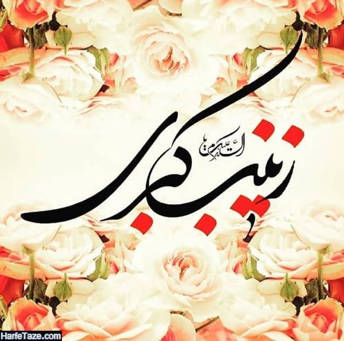 عکس نوشته تبریک روز پرستار و ولادت حضرت زینب