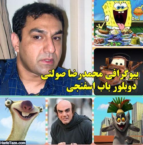 تصاویر شخصی محمدرضا صولتی بازیگر و دوبلور