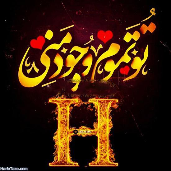 عکس حرف h