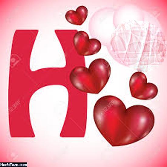 عکس قلبی حرف h