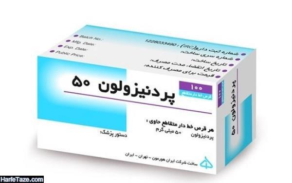 مصرف قرص پردنیزولون در بارداری و شیردهی