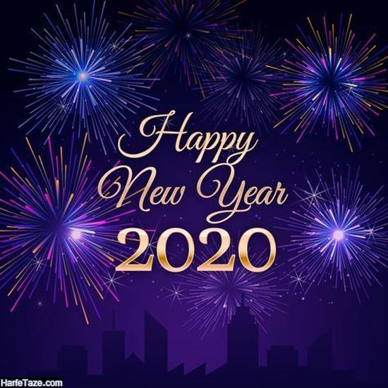 دانلود عکس با کیفیت تبریک سال 2020