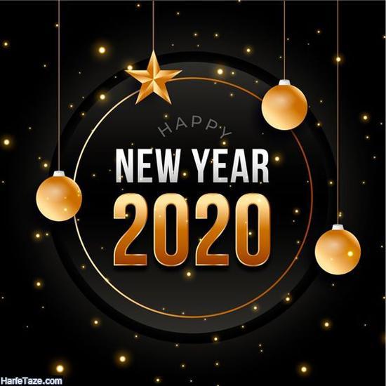 پیامک تبریک سال 2020