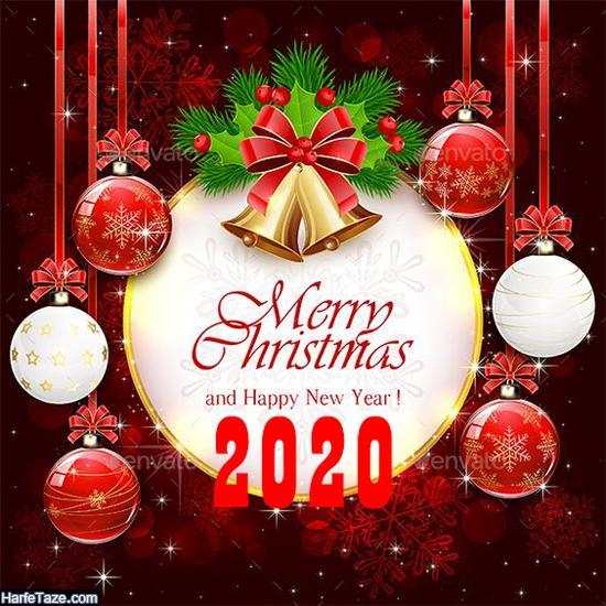 اس ام اس تبریک سال 2020 و کریسمس