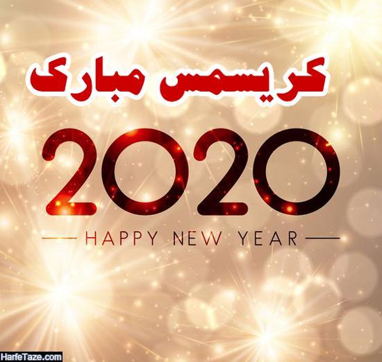عکس تبریک سال 2020
