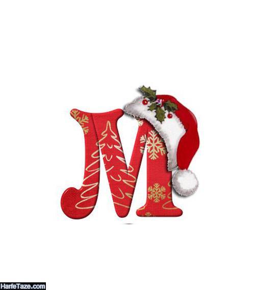 عکس پروفایل کریسمس با حرف m