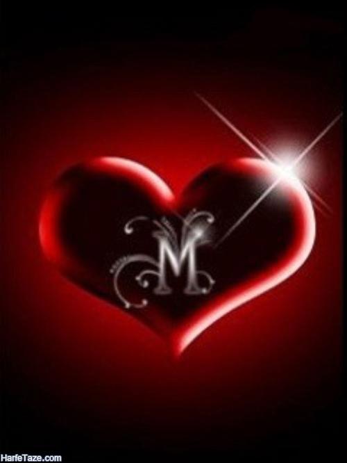 عکس m شکل قلب