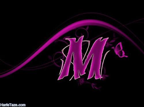 عکس پروفایل حرف M عکس حرف انگلیسی M برای پروفایل دخترانه و پسرانه با طرح زیبا