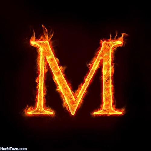طراحی حرف m