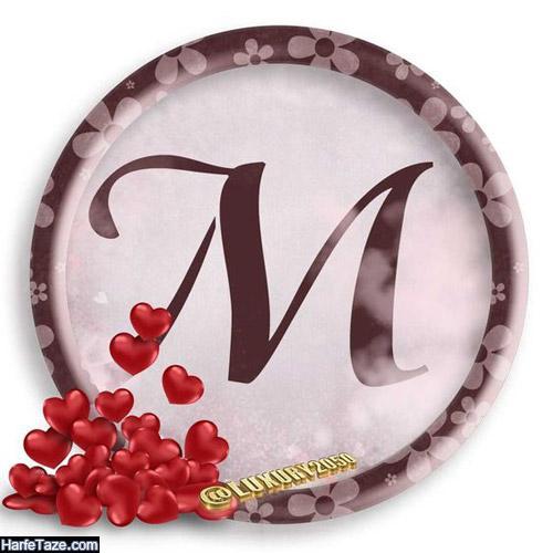 عکس پروفایل قلبی به شکل حرف m