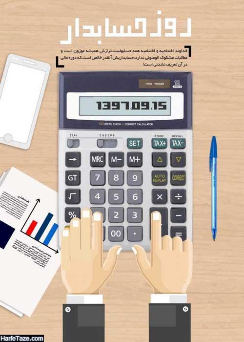 عکس روز حسابداری