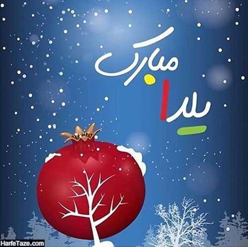 عکس نوشته یلدا