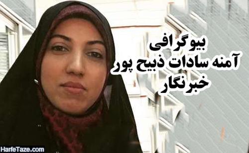بیوگرافی و عکس های آمنه سادات ذبیح پور خبرنگار