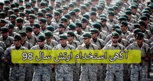 آگهی استخدام ارتش آذر ۹۸ | سایت ثبت نام استخدام ارتش