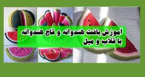 آموزش بافت هندوانه برای شب یلدا و کلاه هندوانه ای برای بچه ها