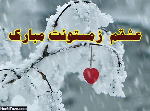 کپشن درمورد برف و زمستان برای تبریک عشقم