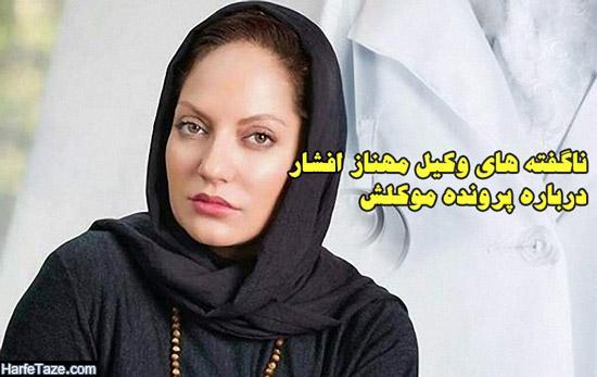اتهام تبلیغ علیه نظام مهناز افشار