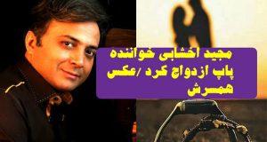 ازدواج مجید اخشابی خواننده پاپ + عکس همسر و مراسم ازدواج مجید اخشابی